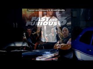 «Форсаж» под музыку Форсаж 6 - Саундтрек Из Форсаж6. Picrolla